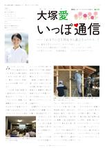 大塚愛「いっぽ通信」第8号