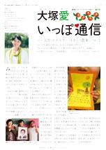 大塚愛「いっぽ通信」第9号