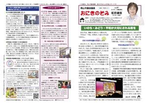 おにきのぞみ虹色通信2015年1月発行