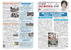 おにきのぞみ虹色通信2015年7月発行