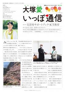 大塚愛「いっぽ通信」第14号