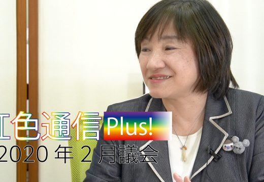 おにきのぞみ虹色通信2020年2月議会