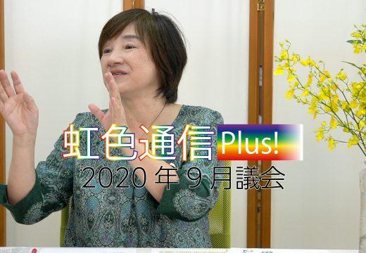 おにきのぞみ虹色通信2020年9月議会