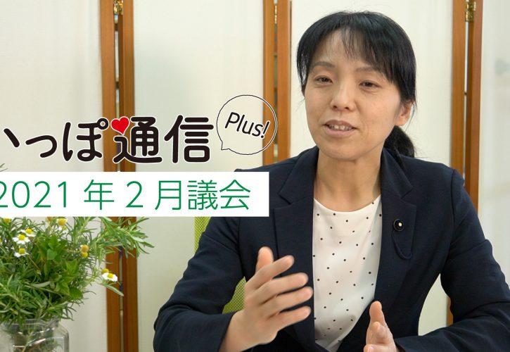 大塚愛「いっぽ通信Plus!」vol.017 岡山県議会報告