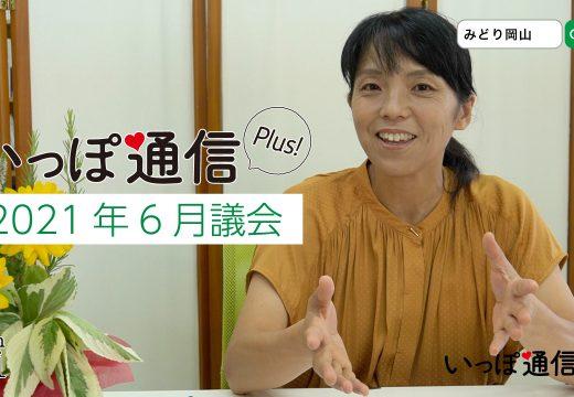 大塚愛「いっぽ通信Plus!」vol.018
